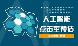 免费线上课程《人工智能+点击率预估》
