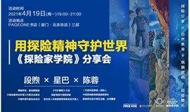 美国国家地理《探险家学院》分享会 | PAGEONE北京坊