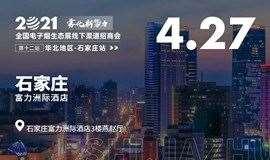 """4月27日华北石家庄站""""雾化新势力""""电子烟生态展"""