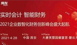2021企业数智化财务创新峰会(西安站)
