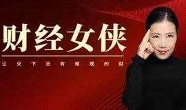 叶檀财经【财富菁英汇】招募开启,助您迈入中产阶级