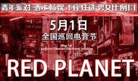 5.1YOULO电音节上海站 |包场上海超火酒吧Mosh Club,寻找RED PLANET的终极电音狂欢最红电音节就在这里!