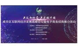 成华区互联网经济发展高峰论坛暨电子商务招商推介活动