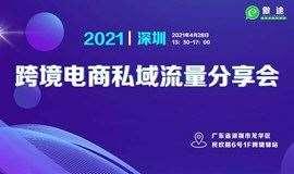 深圳跨境电商线下交流会