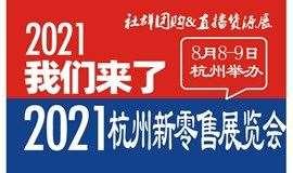 2021杭州新零售暨社群团购供应链展览会