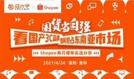 国货当自强·看国产3C品牌如何抢占东南亚市场--Shopee成就出海每一种可能