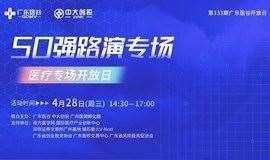 【活动预告】50强项目路演专场——广东医谷133期开放日