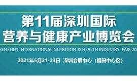 免费观展 | 第11届深圳国际营养与健康产业博览会 | 包午餐