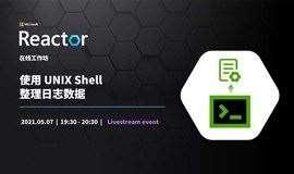 在线工作坊 | 使用 UNIX Shell 整理日志数据