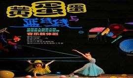 现当代艺术大师剧场——康定斯基音乐肢体剧《黄蛋蛋与蓝线线》