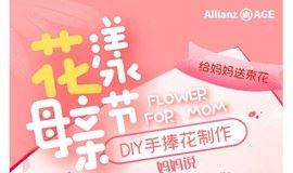 《花样母亲节》DIY手捧花制作-报名连接