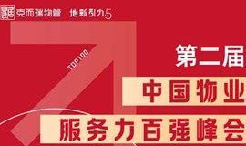 中国物业服务力百强峰会