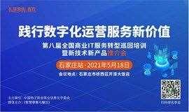 第八届全国商业IT服务转型巡回培训暨新产品推介会(石家庄站)