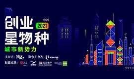 2021创业星物种-城市新势力
