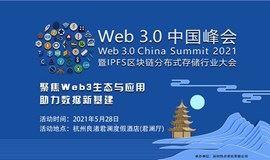 Web3杭州峰会暨IPFS分布式存储行业大会