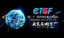 第二十一届中国文旅全球论坛