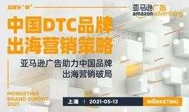 中国DTC品牌出海营销策略论坛