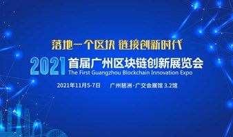 2021首届广州区块链创新展览会