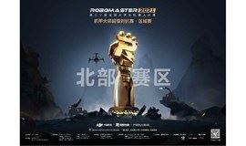 RoboMaster 2021 超级对抗赛·区域赛(北部赛区)