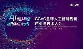 GCVC全球人工智能视觉产业与技术大会