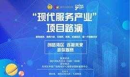 广州现代服务产业项目线下路演