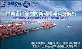 中美出口管制的新动向与实务解析