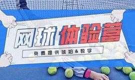 【网球体验营】免费提供网球拍&教学,小白零基础体验