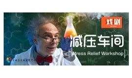 第四期·【減压車間工作坊Stress Relief Workshop】开班