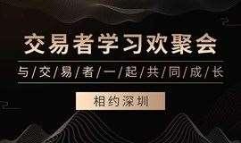 《交易者学习欢聚会》-深圳站  交易者深度交流,帮助交易者打造完整交易体系