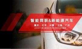 2021AETF重庆汽车电子技术论坛峰会