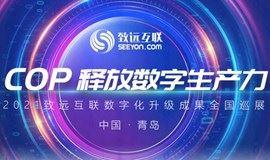 2021致远互联数字化升级成果全国巡展 | 青岛站