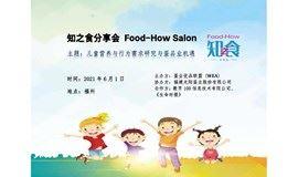 蛋品联盟六一活动华南站 | 共话儿童营养,蛋业机遇