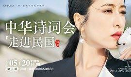 中华诗词会 — 走进民国