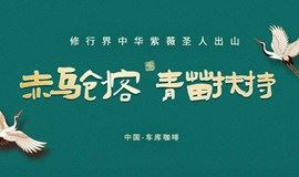 赤乌创客-新时代创业人(二十八)