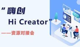 嗨创 Hi Creator 资源对接会,5月20日第一期欢迎你的到来