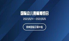 2021第十九届中国(郑州)国际幼儿教育博览会