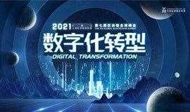 2021上海区块链国际周·第七届区块链全球峰会
