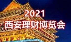 2021西安理财博览会