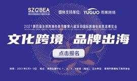 第四届全球跨境电商节暨第六届深圳国际跨境电商贸易博览会