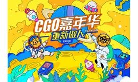 To B CGO 2021 夏日嘉年华