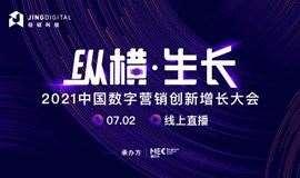 2021中国数字营销创新增长大会