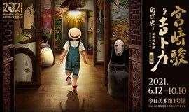 《宫崎骏与吉卜力的世界--动画艺术展》
