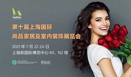 第十届上海国际尚品家居及室内装饰展览会免费领票!中高端家居、家饰、商务礼品采购盛会!