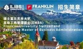 瑞士富兰克林大学高级工商管理硕士(EMBA)