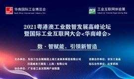 2021粤港澳工业数智发展高峰论坛暨国际工业互联网大会<华南峰会>