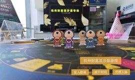 杭州《财富流沙盘游戏》,提升财商,增加人脉,建立更多合作机会。在游戏中助你实现财务自由!