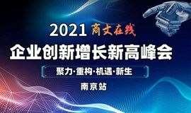 《企业家创新增长新高峰会》-南京站 私域流量变现,财税筹划方案,社群运营落地方案