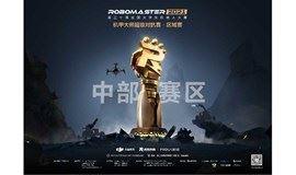 RoboMaster 2021 超级对抗赛·区域赛(中部赛区)