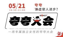 重庆软件园 x 女闯王·说 | 夸夸大会@重庆 一场专属独立女性的夸夸大会