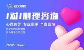 【北京站】限时公益免费:心理疏导/专业心理测评/个案咨询/1对1咨询